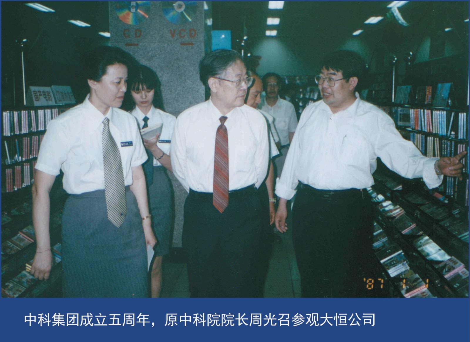 06中科集团成立五周年原中科院院长周光召参观大恒公司 _副本.jpg